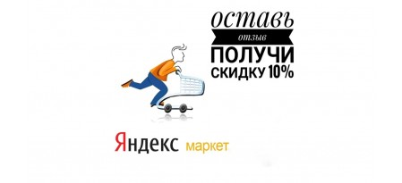 Мы даримСКИДКУ-10% на следующую покупку